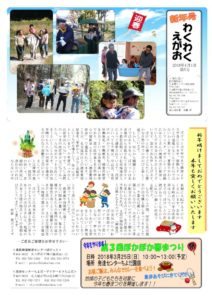 wakuwaku_05のサムネイル