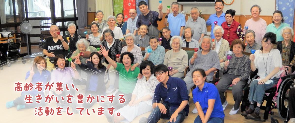 高齢者が集い、生きがいを豊かにする活動をしています。